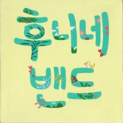Freeze Tag (Single)