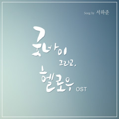 Goodbye And Hello OST