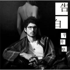 告白 (Kokuhaku) - Ken Hirai