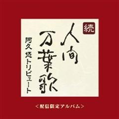 Shitsuren Kinenbi 2008 re-arrangement