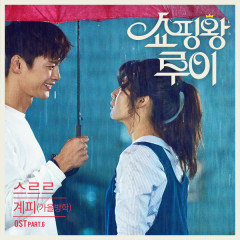 Shopping King Louis OST Part.6