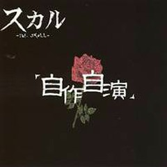 Jisaku Jien - Skull