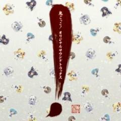 Onigokko! Original Soundtracks CD2