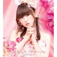 微笑みのプルマージュ (Hohoemi no Plumage) - Tamura Yukari