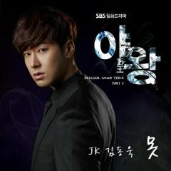 Yawang OST Part.5 - JK Kim Dong Wook