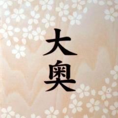 Ooku - Masami Okui