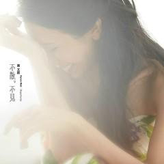 不散, 不見 / Không Gặp, Không Về (EP) - Mạc Văn Úy