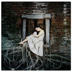 私重奏 (Shijuso) - Yo Hitoto