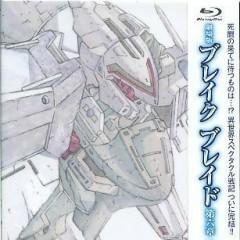 Break Blade Book VI Soundtrack CD - Hirano Yoshihisa
