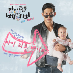 My Little Baby OST Part.1