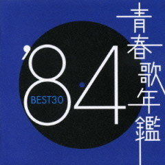 Seishun Uta Nenkan '84 BEST 30 (CD1)