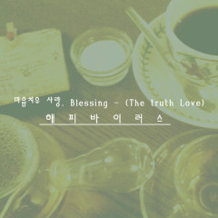 Blessing (The Truth Love)