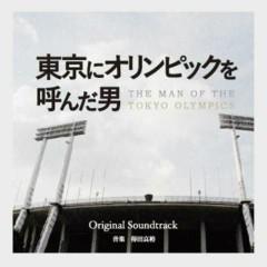 Tokyo ni Olympic wo Yonda Otoko (TV Drama) Original Soundtrack