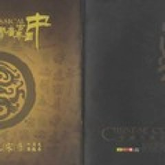 Enjoy Chinese Classical Music CD3 ( No. 1)