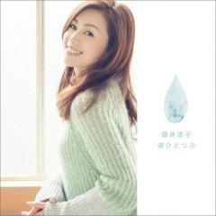 涙ひとつぶ (Namida Hitotsubu) - Sakai Noriko