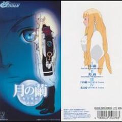 月の繭 (Tsuki no Mayu) - Yoko Kanno