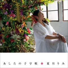 Ashita no Komori Uta - Natsukawa Rimi