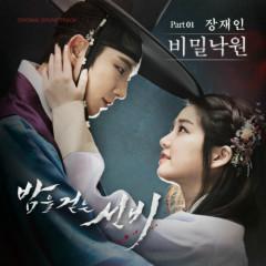 Scholar Who Walks The Night OST Part.1