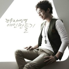 Making A Lover - Seo In Young,Kyun Woo