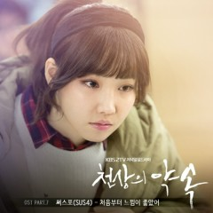 Heaven's Promise OST Part.7 - SUS4