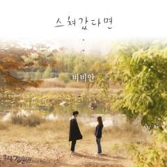 Our Gab Soon OST Part.4 - BBan