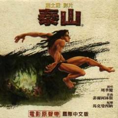 迪士尼泰山电影原声带 / Tarzan OST (Mandarin Version)