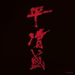 Taira no Kiyomori (NHK Taiga Drama) Soundtrack  (CD1)