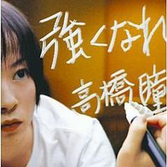Tsuyoku Nare - Hitomi Takahashi