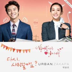 Divorce Lawyer In Love OST Part.1