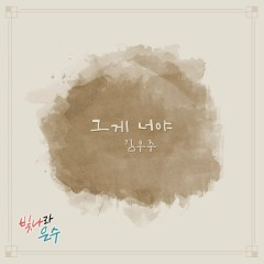 The Shining Eun Soo OST Part.16 - Kim Woo Joo