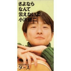 さよならなんて云えないよ (Sayonara Nante ienai yo) - Kenji Ozawa