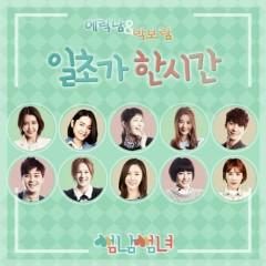 Flirty Boy and Girl OST Part.3