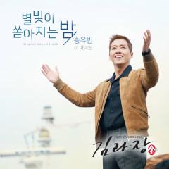 Chief Kim OST Part.3