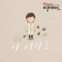 Rude Miss Young Ae 15 OST Part.8 - Tarin