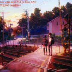 Chuunibyou demo Koi ga Shitai! REN Original Soundtrack CD2