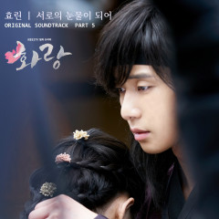 Hwarang OST Part.5 - Hyorin