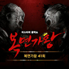 King Of Mask Singer 41회