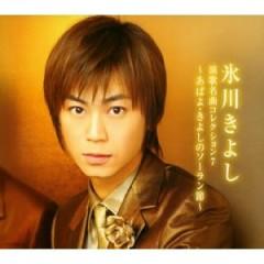 Enka Meikyoku Collection 7 Abayo, Kiyoshi no Soran Bushi (CD2)