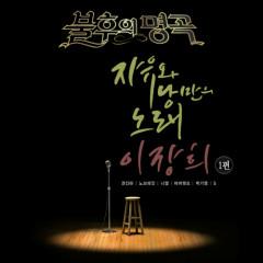 Immortal Song Lee Jang Hee Special Part.1