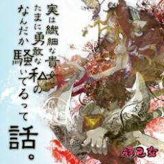 Jitsu wa Sensai na Anata to tama ni Yuukan na Watashi no nan da ka Sawaideru tte Hanashi. - BUTAOTOME
