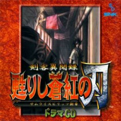Kenkaku Ibunroku Yomigaerishi Soukou no Yaiba: Samurai Spirits Shinshou Drama CD - Shinsekai Gakkyoku Zatsugidan