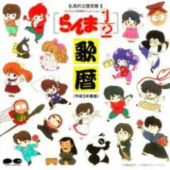 Ranma½ Song Calendar (Year 1991 Edition)