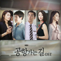 On The Way To The Airport OST