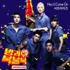 Afterschool Bokbulbok OST Part.1 - 5urprise