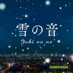 雪の音 (Yuki no Ne)  - GreeeeN