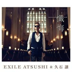 懺悔 (Zange) - Exile Atsushi,Joe Hisaishi