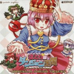 Satori no Dungeon Oukoku Original Sound Tracks - Sound Sepher