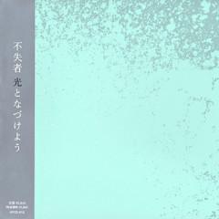 Hikari to Nazukeyo - Fushitsusha