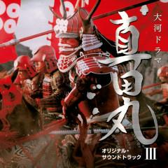 Sanadamaru (NHK Taiga Drama) Original Soundtrack 3