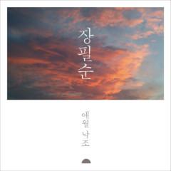 Aewollakjo (애월낙조)